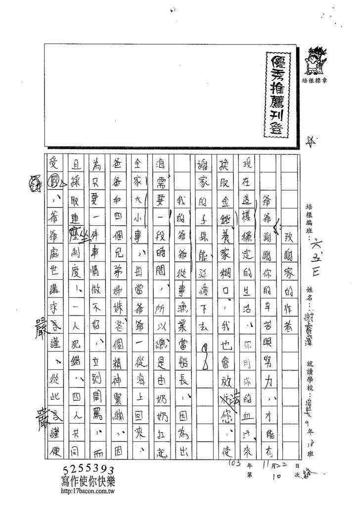 103W3210謝睿澤 (1)
