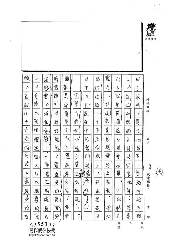 103W3210謝睿澤 (2)
