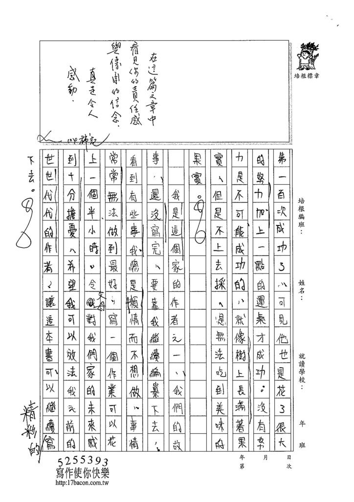 103W3210謝睿澤 (3)