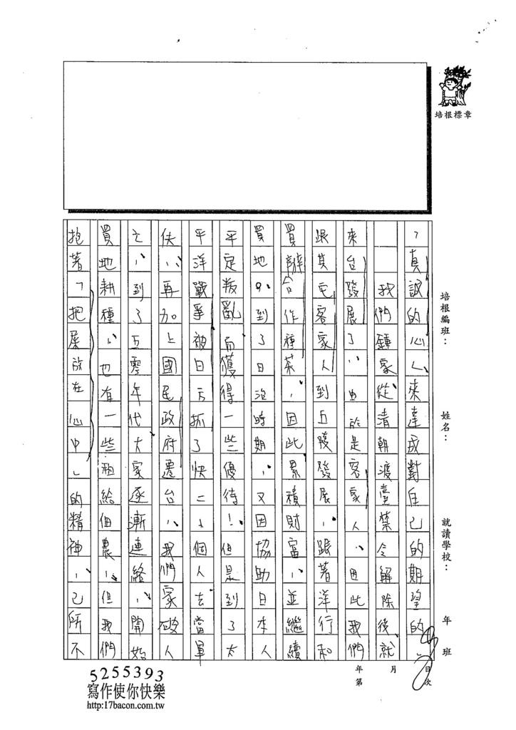 103W3210鍾淳文 (3)