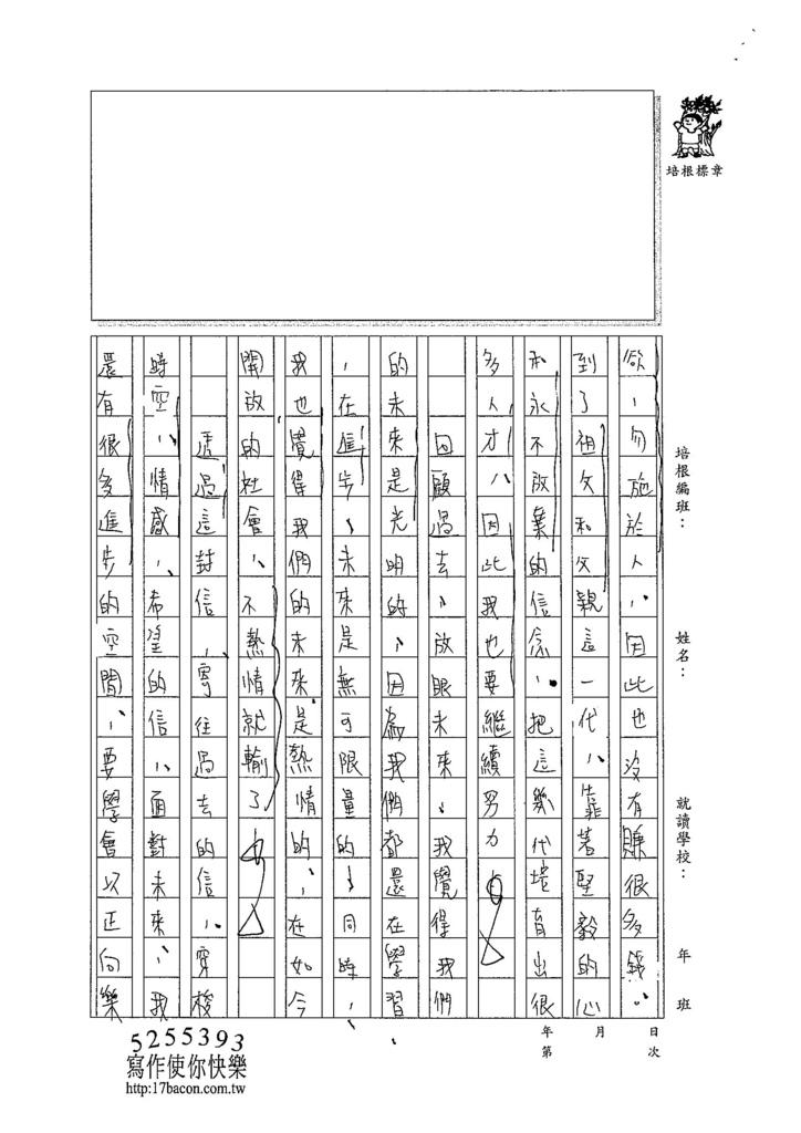 103W3210鍾淳文 (4)