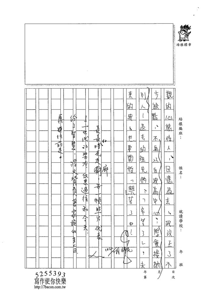 103W3210鍾淳文 (5)