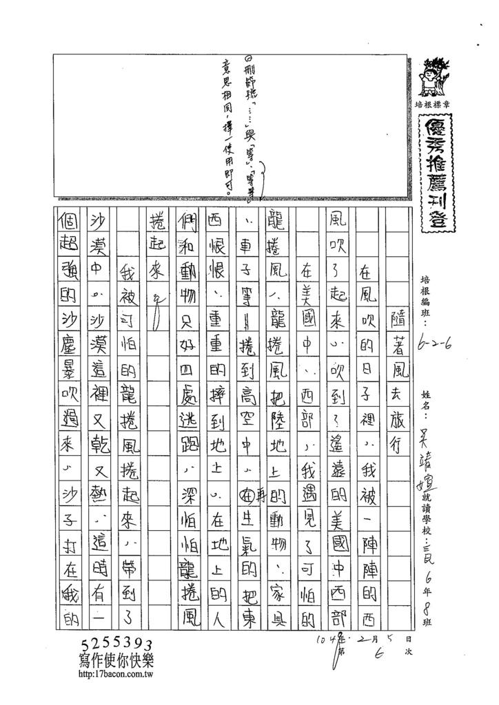 103WH03吳靖媗 (1)