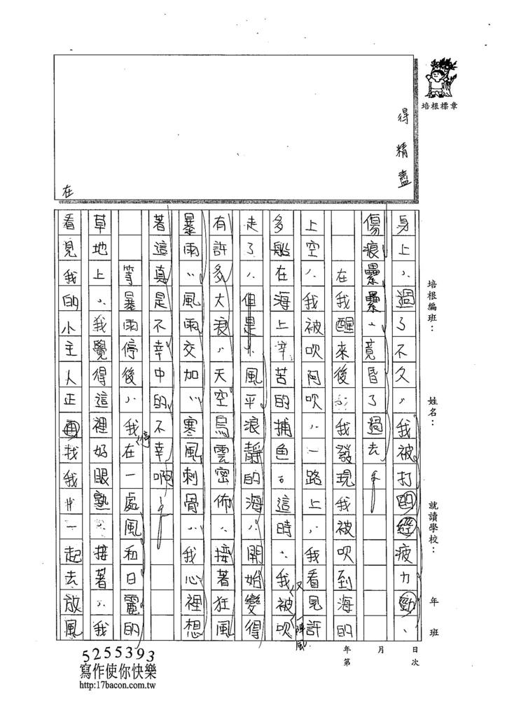 103WH03吳靖媗 (2)