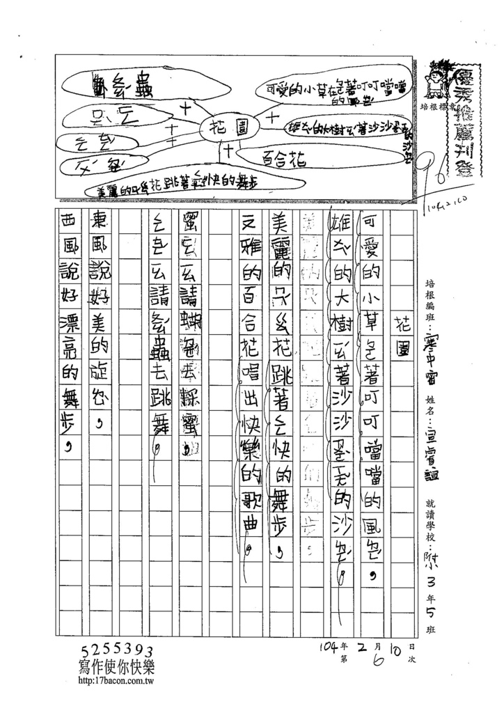 104WM06宣睿誼 (1)