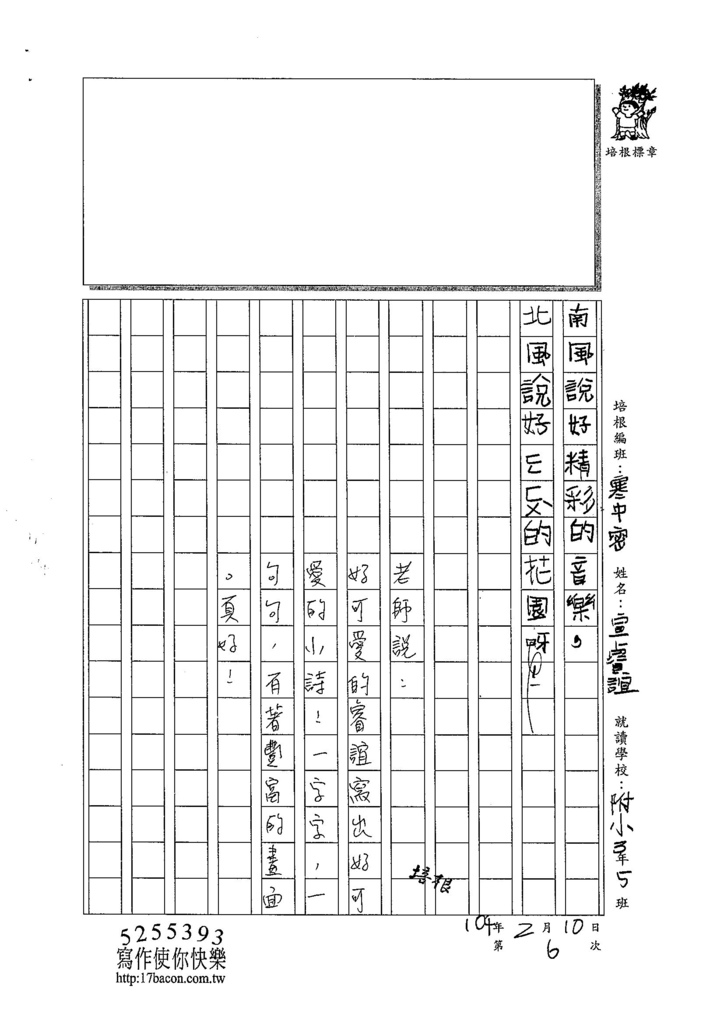 104WM06宣睿誼 (2)