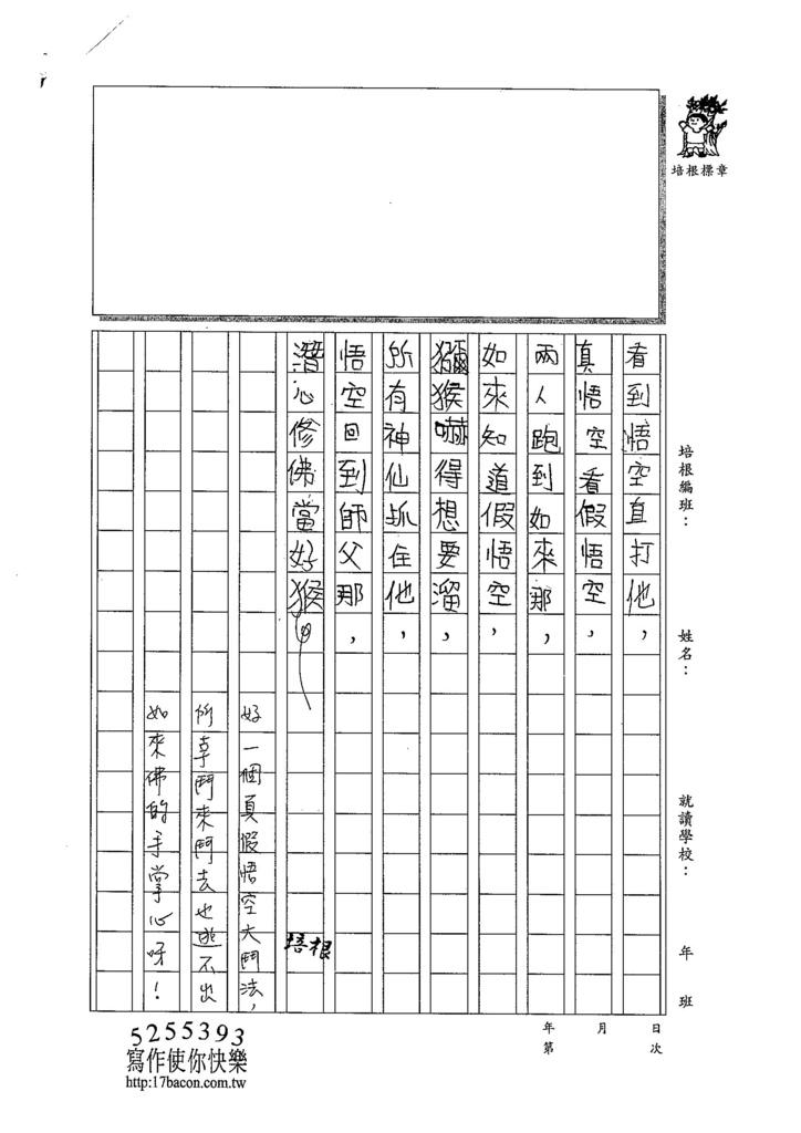 104WM06張祐慈 (2)