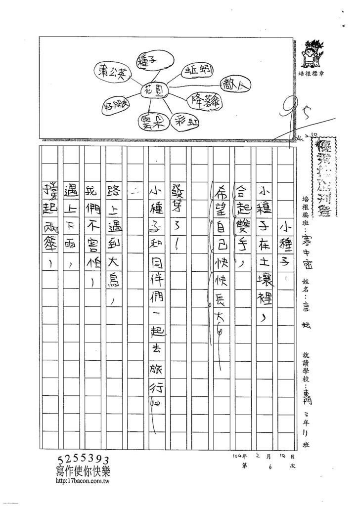 104WM06謝享妘 (1)