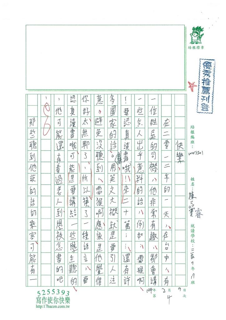 104WSS04陳品睿 (1)