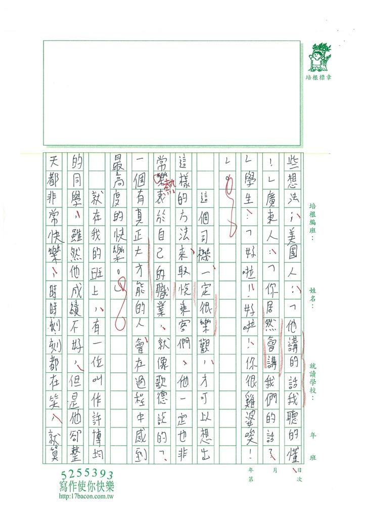 104WSS04陳品睿 (2)