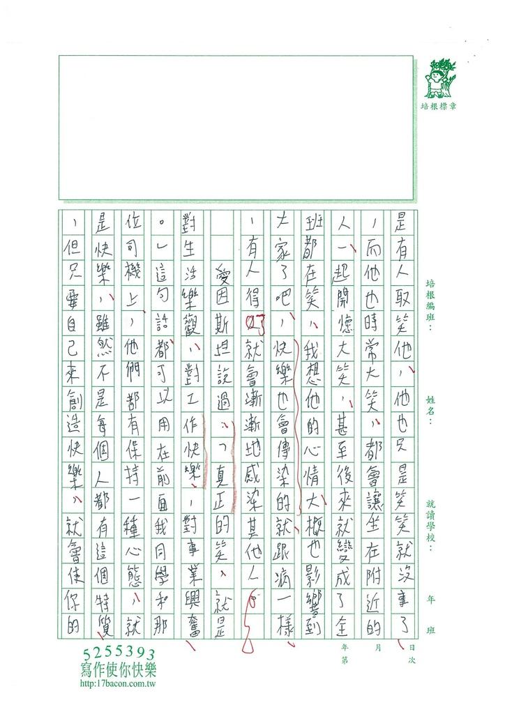 104WSS04陳品睿 (3)