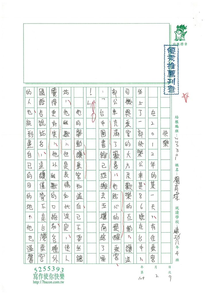 104WSS04劉育瑋 (1)