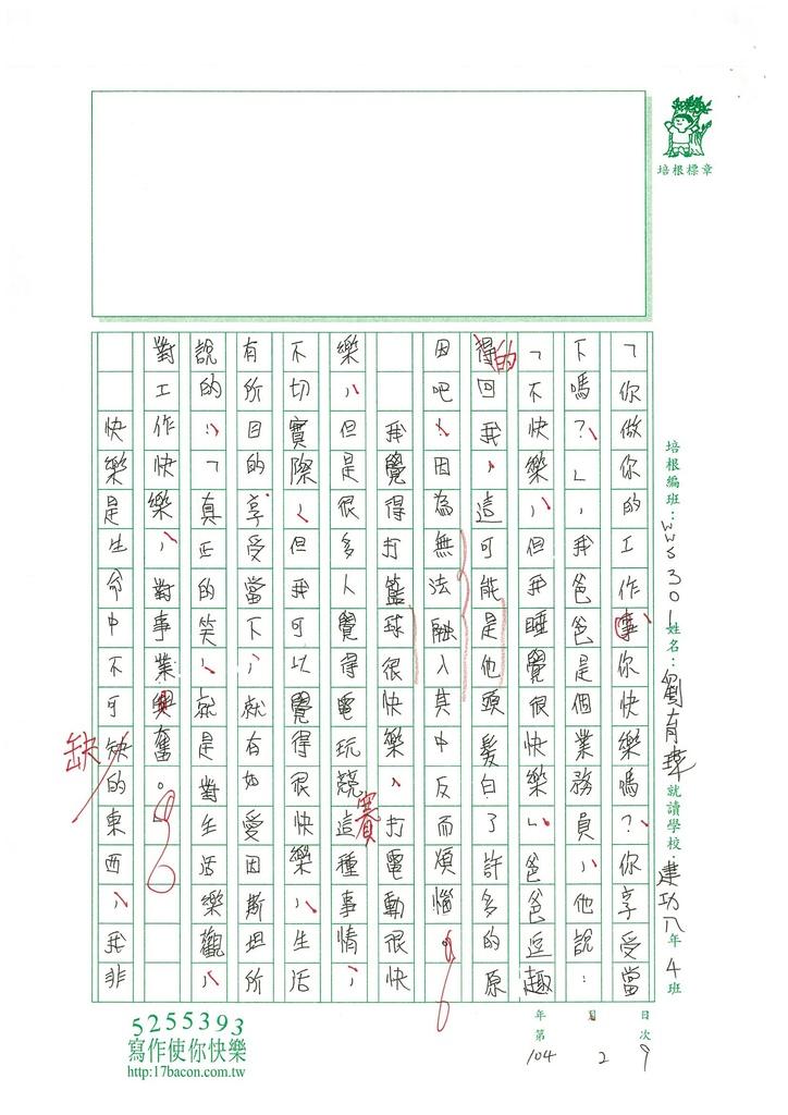 104WSS04劉育瑋 (3)