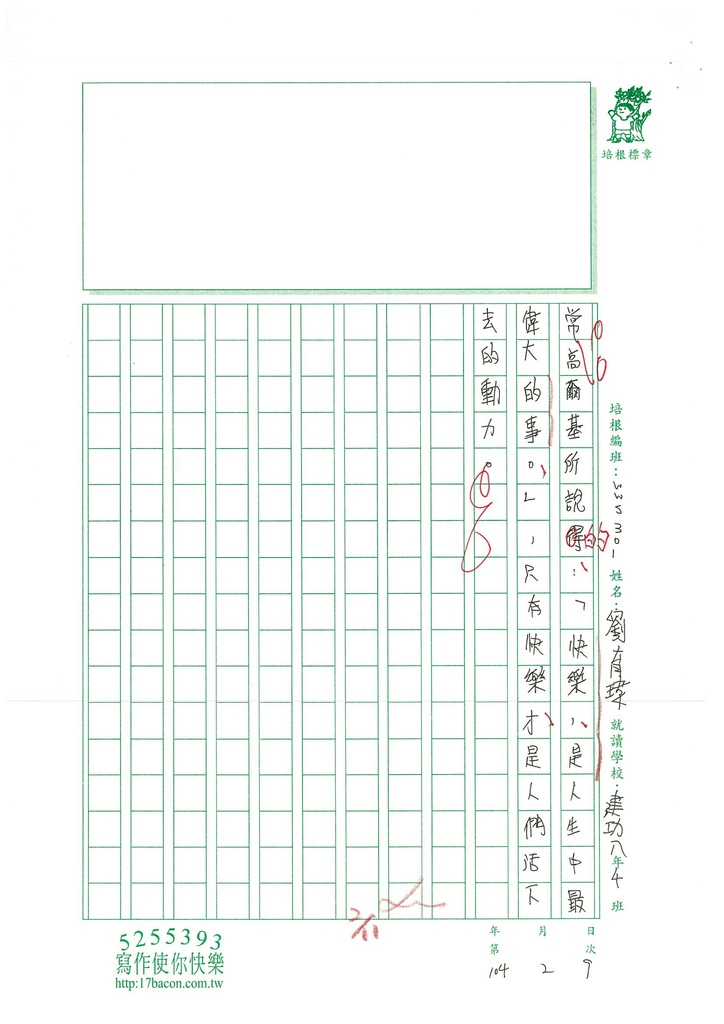 104WSS04劉育瑋 (4)