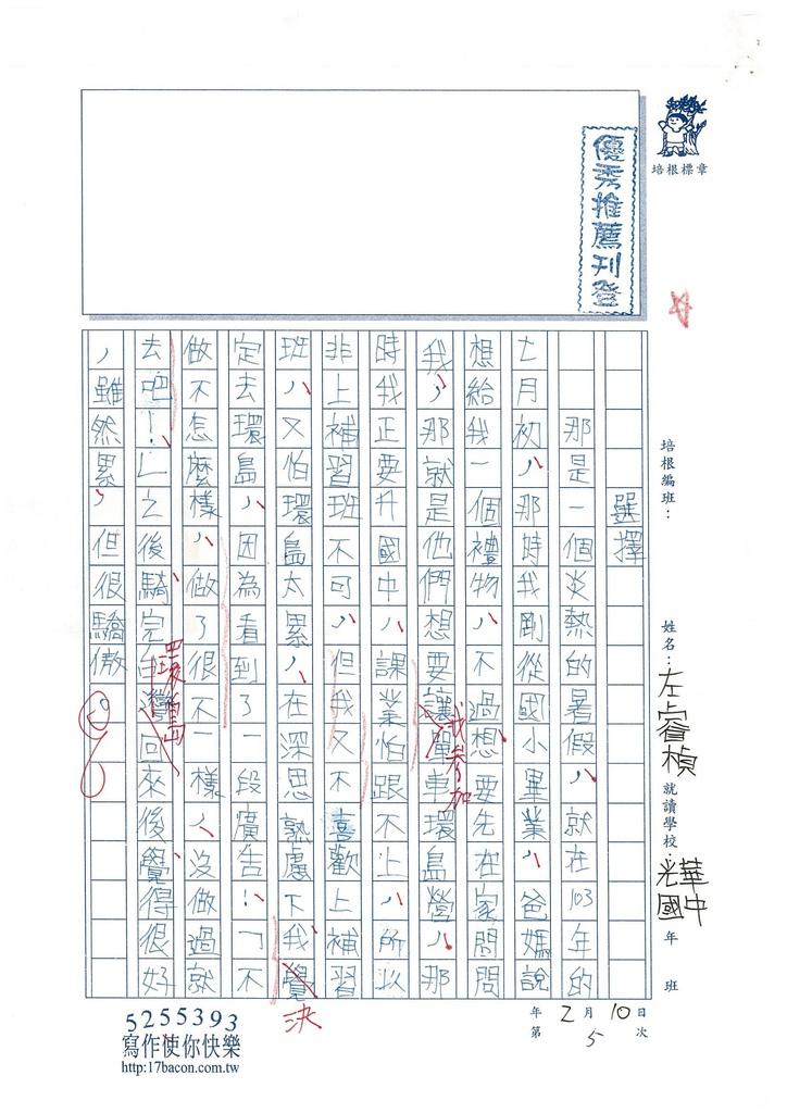 104WSS05左睿楨 (1)