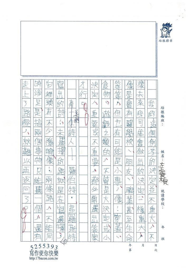 104WSS05左睿楨 (2)