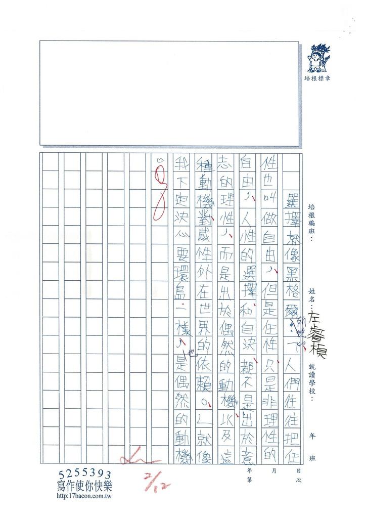 104WSS05左睿楨 (3)