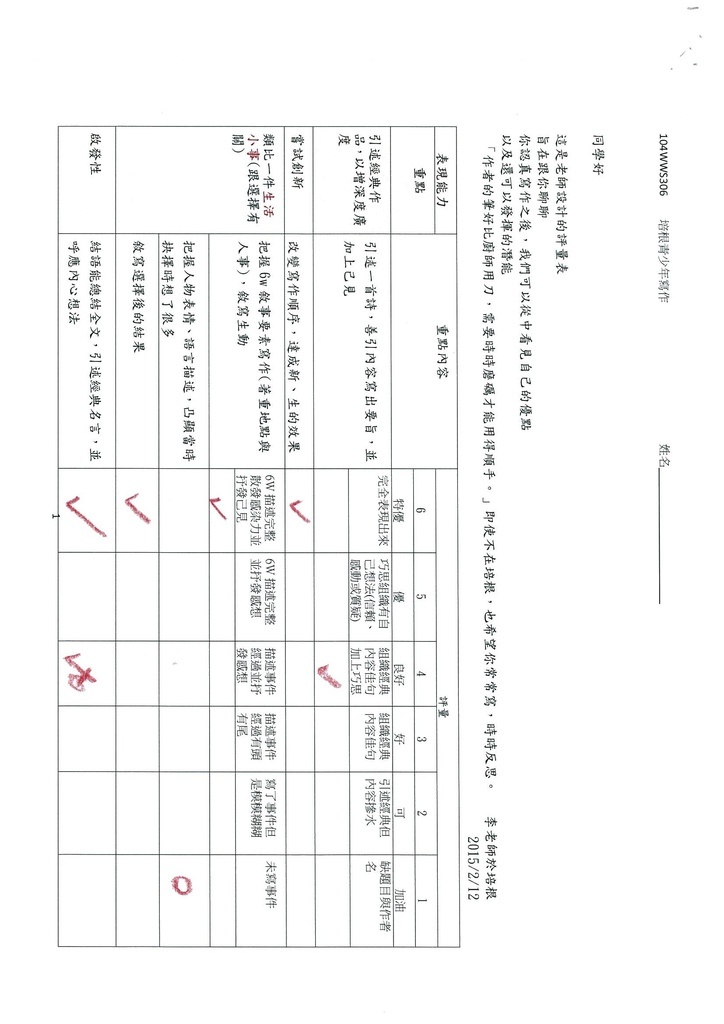 104WSS05左睿楨 (6)