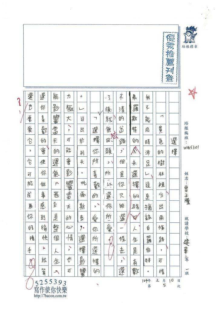 104WSS05曾子騰 (1)