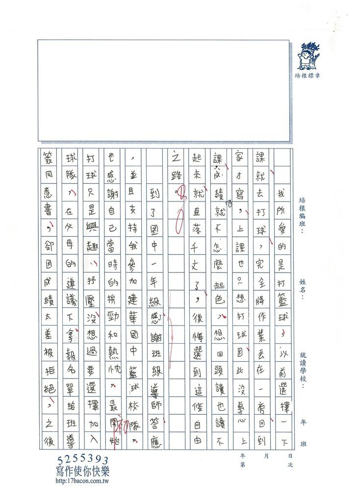 104WSS05曾子騰 (2)