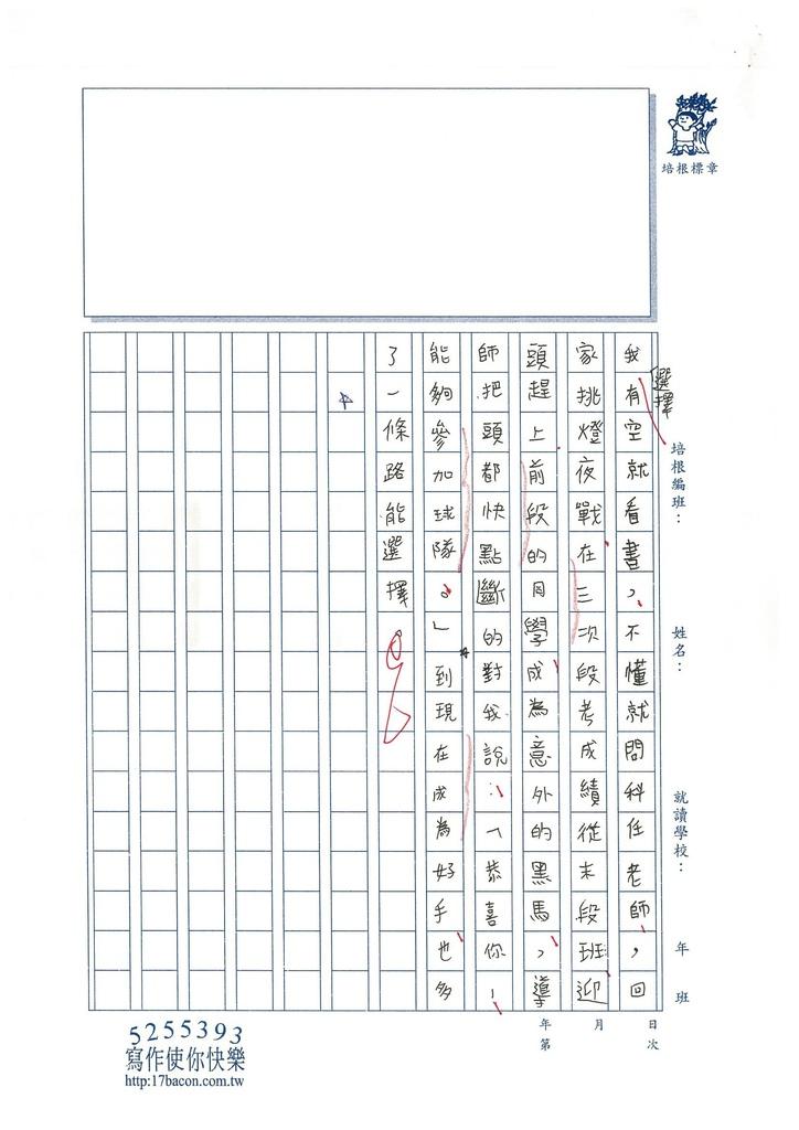 104WSS05曾子騰 (3)
