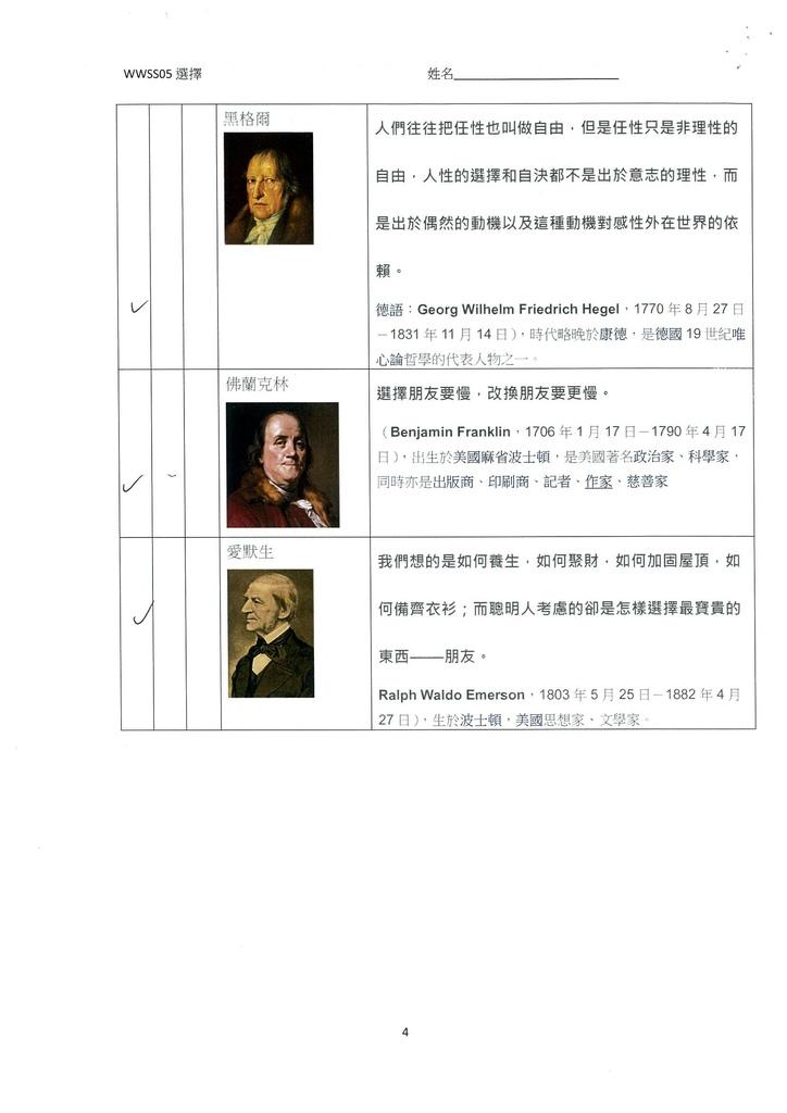 104WSS05曾子騰 (6)