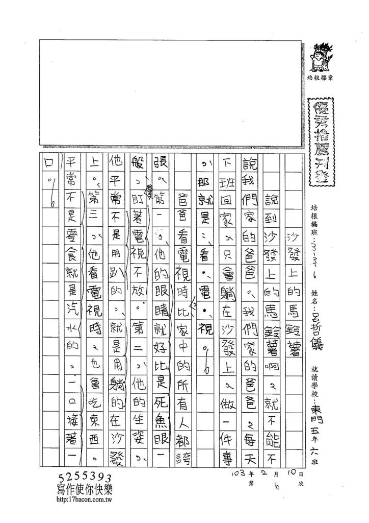 104WH06呂哲儀 (1)