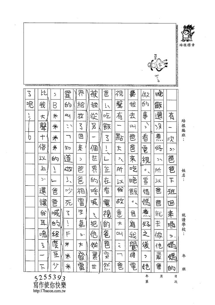 104WH06呂哲儀 (2)