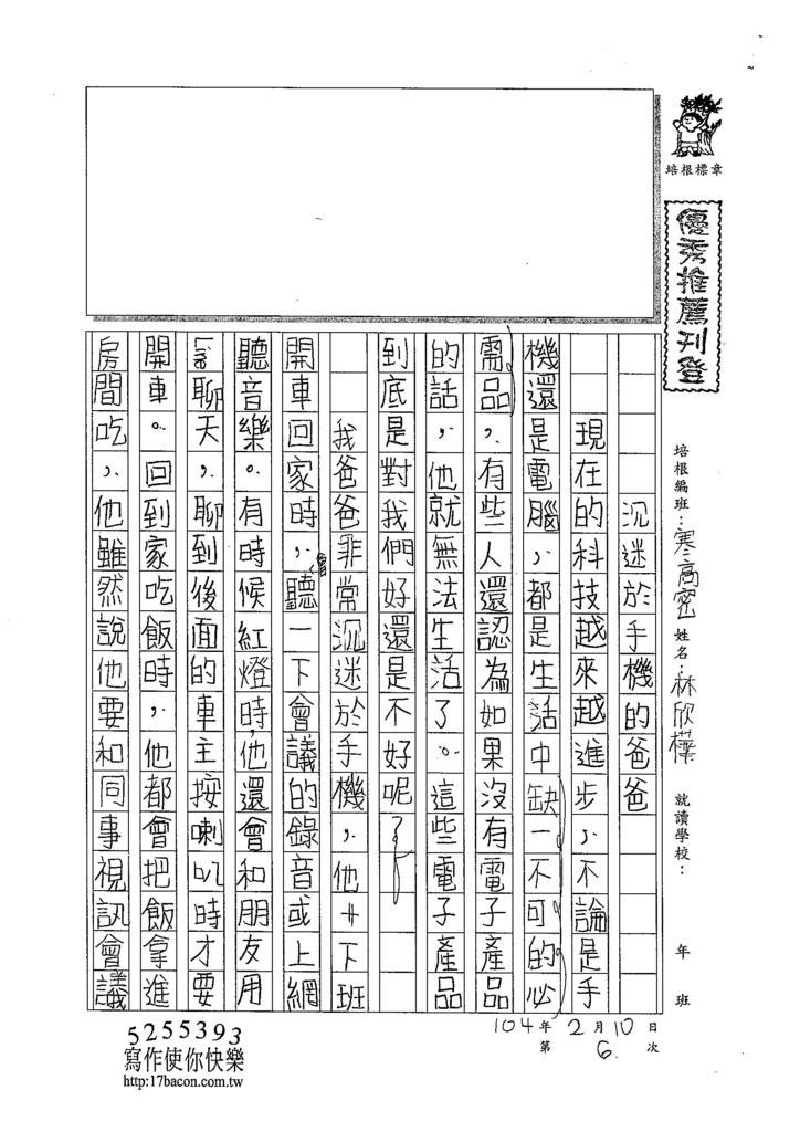 104WH06林欣樺 (1)