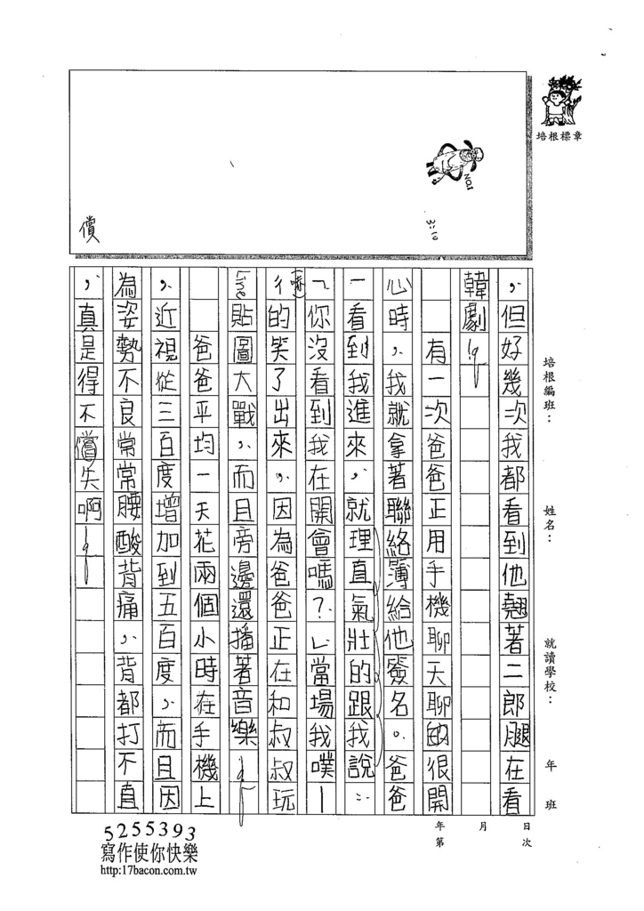 104WH06林欣樺 (2)