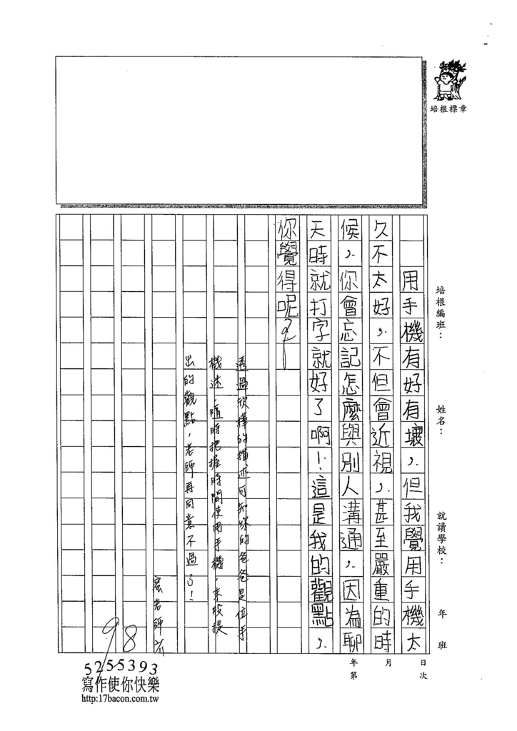 104WH06林欣樺 (3)
