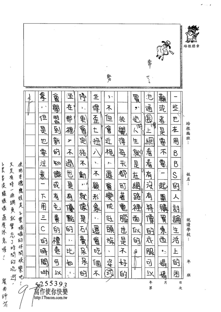 104WH06陳子雲 (2)