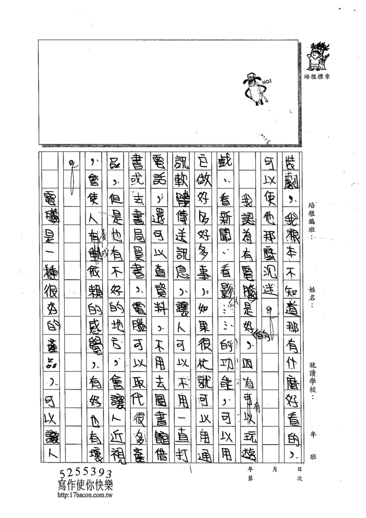 104WH06彭子芸 (2)