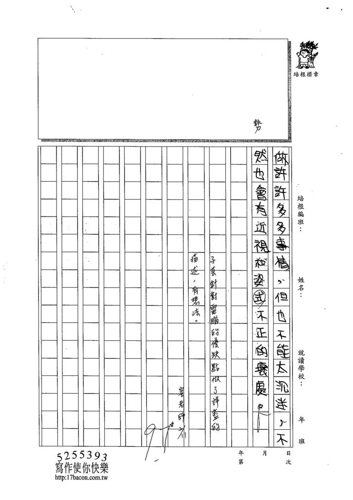 104WH06彭子芸 (3)