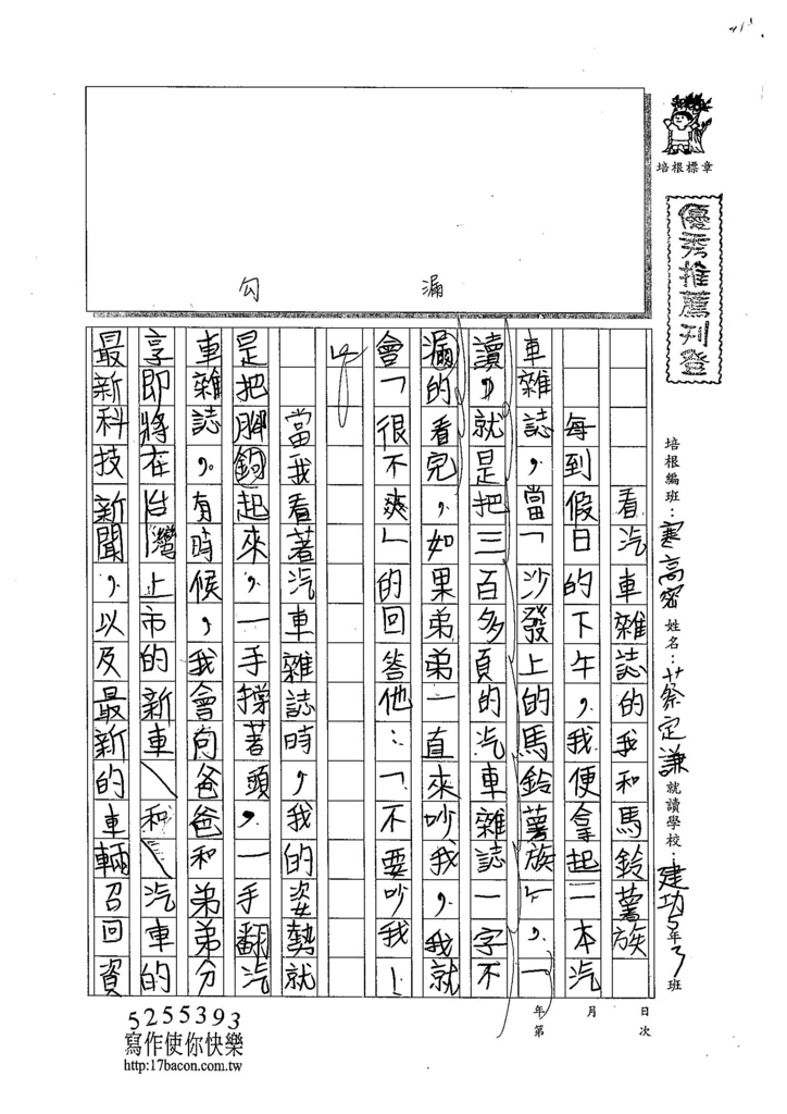 104WH06蔡定謙 (1)