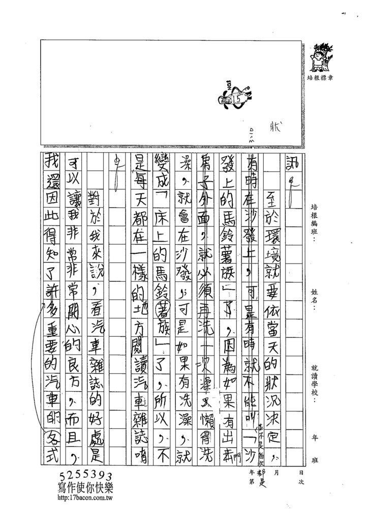104WH06蔡定謙 (2)