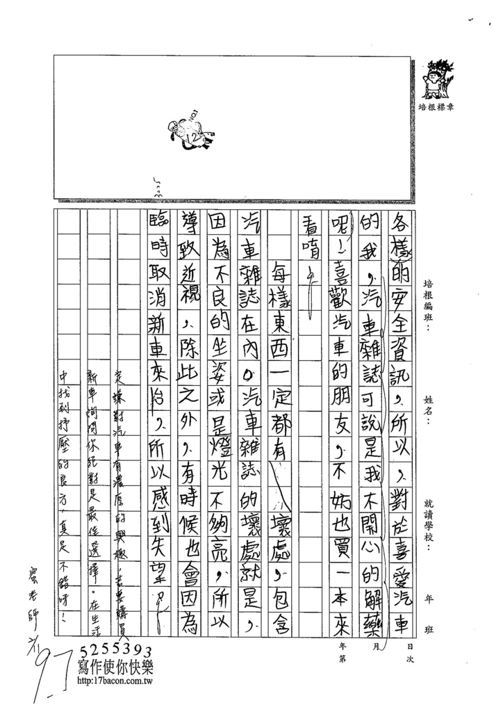 104WH06蔡定謙 (3)