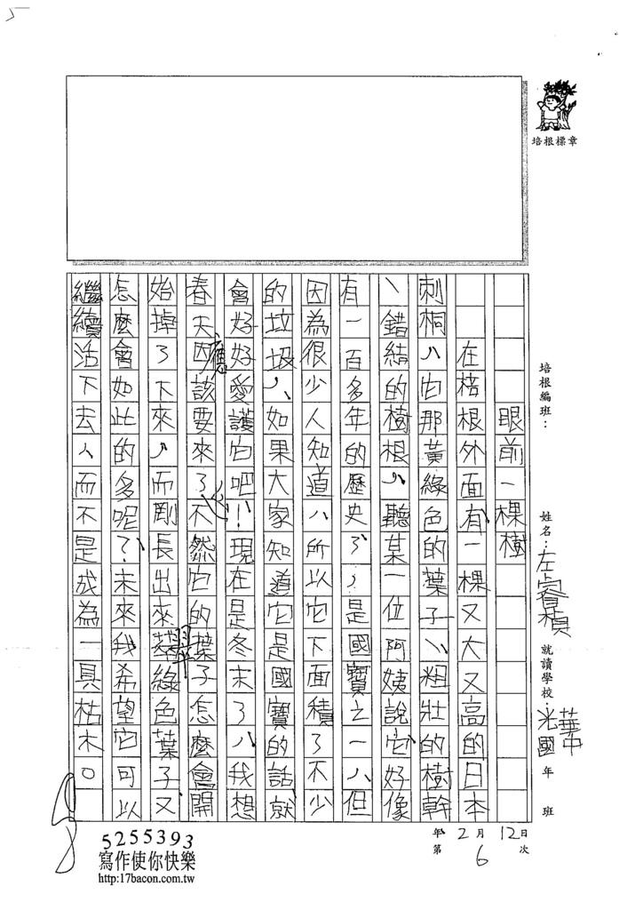 104WSS06左睿楨 (1)