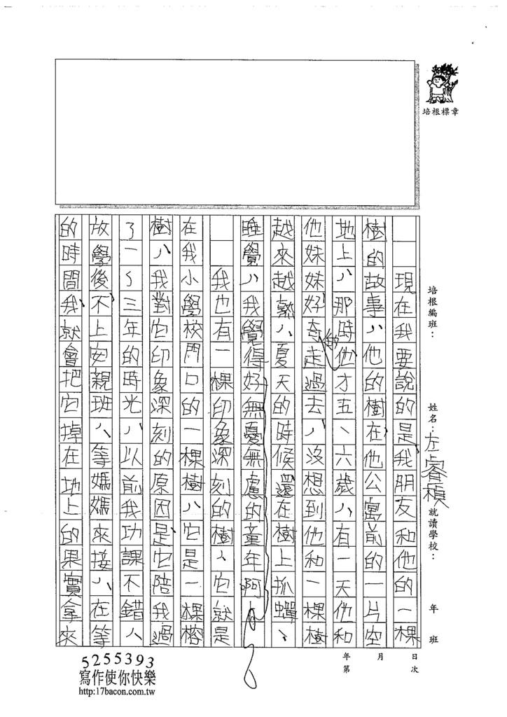 104WSS06左睿楨 (2)