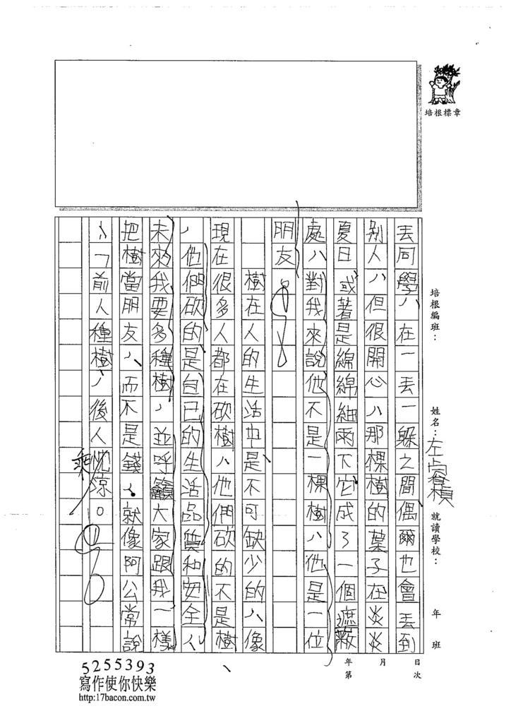 104WSS06左睿楨 (3)