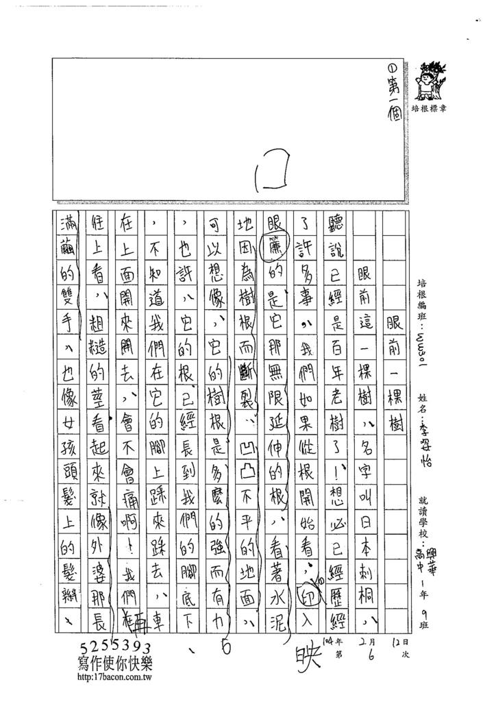104WSS06李姿怡 (1)