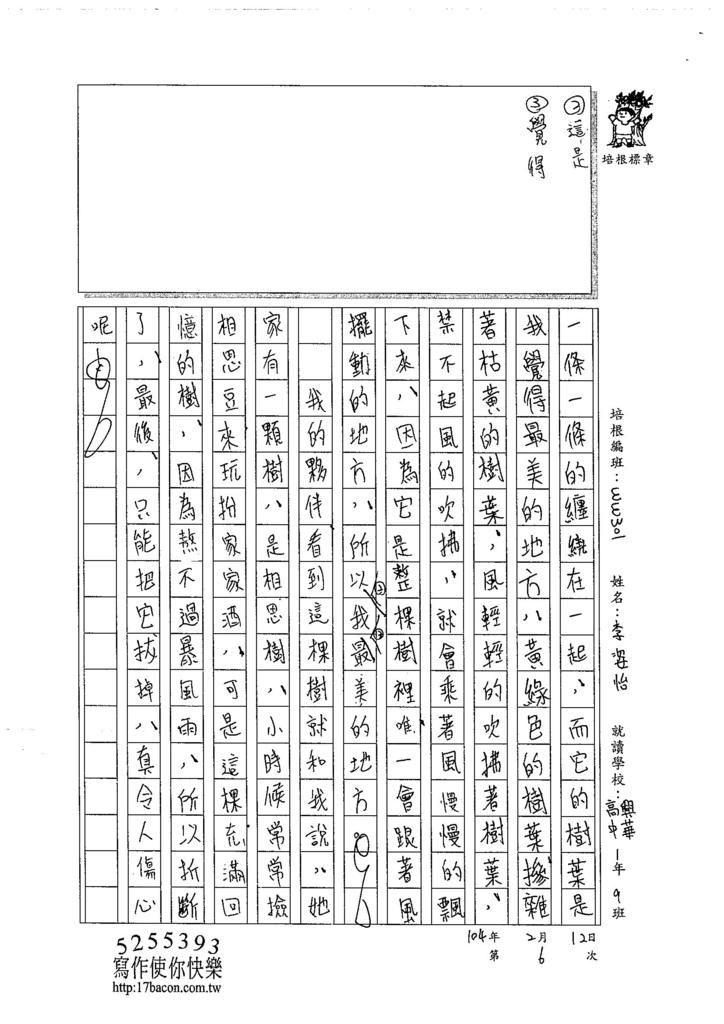 104WSS06李姿怡 (2)