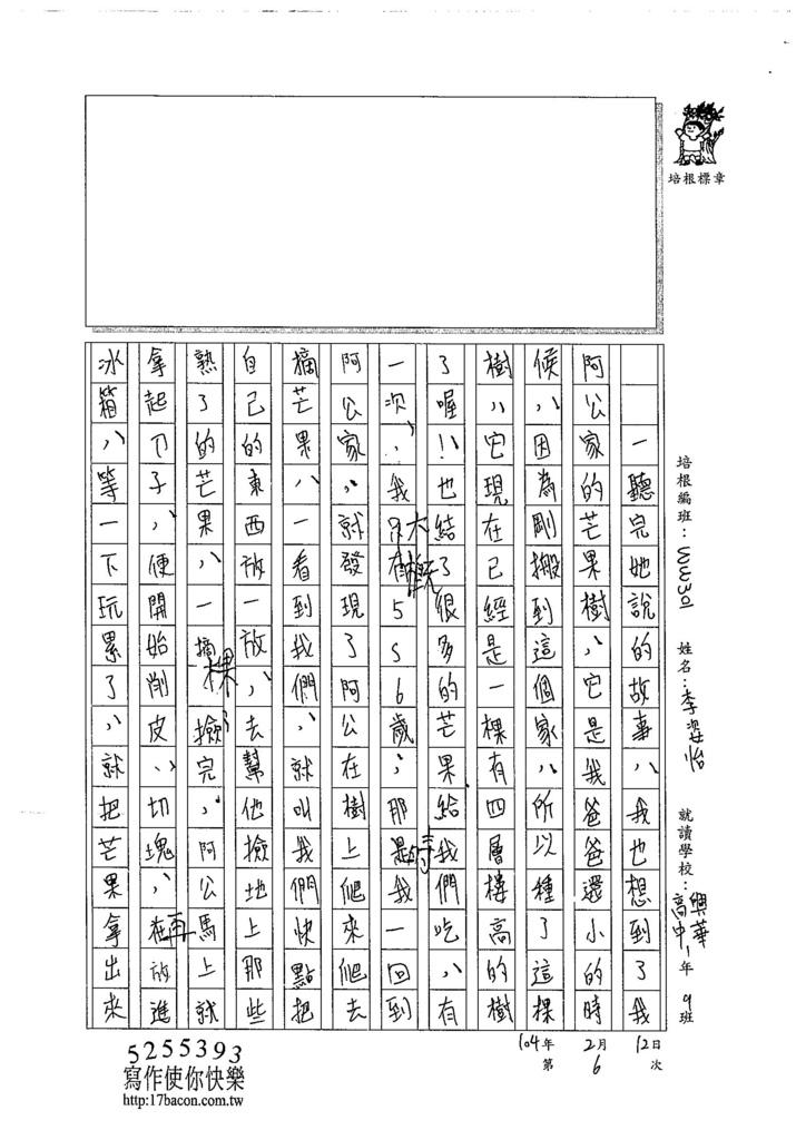 104WSS06李姿怡 (3)