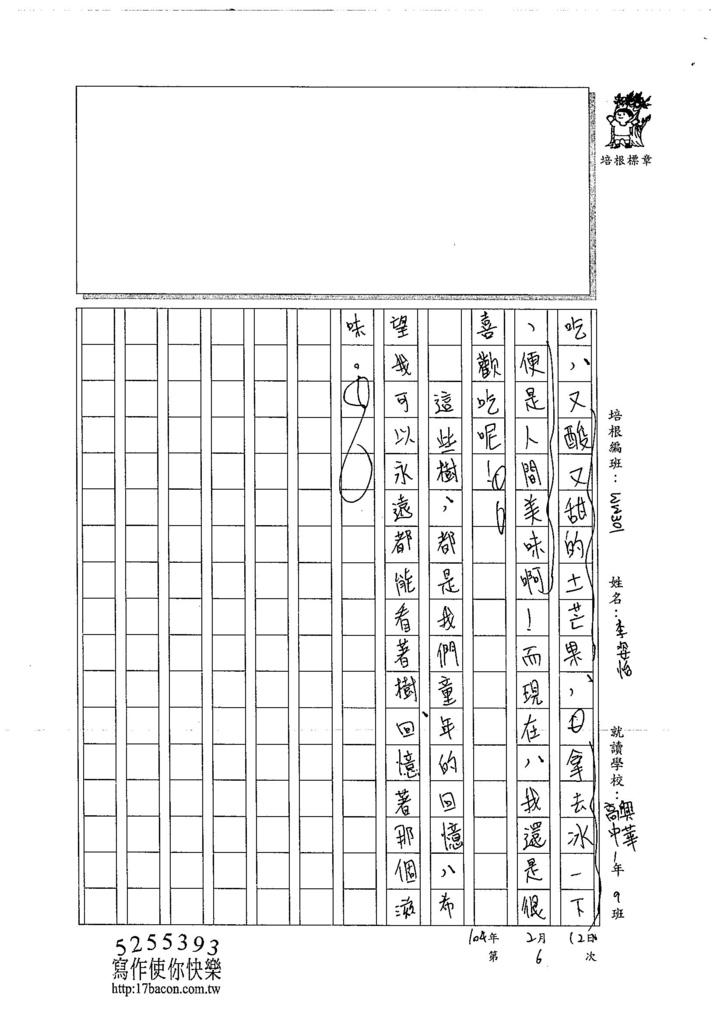 104WSS06李姿怡 (4)