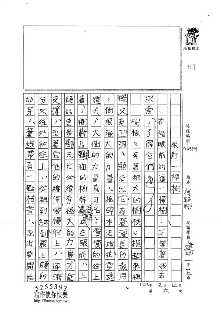 104WSS06柯詠翔 (1)