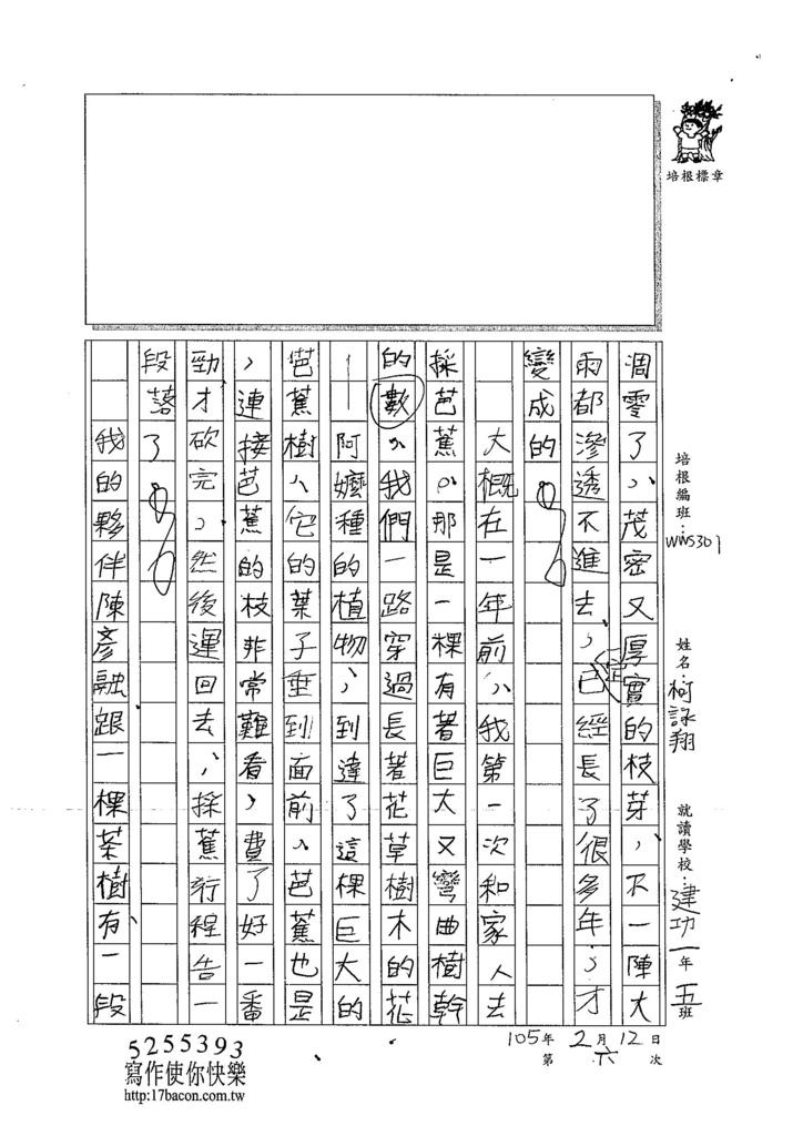 104WSS06柯詠翔 (2)