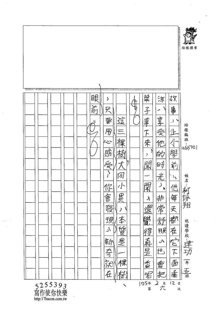 104WSS06柯詠翔 (3)