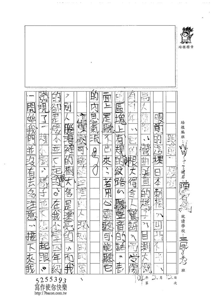 104WSS06陳宥綸 (1)