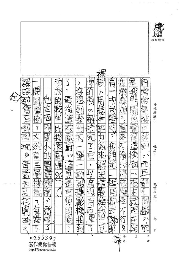 104WSS06陳宥綸 (2)