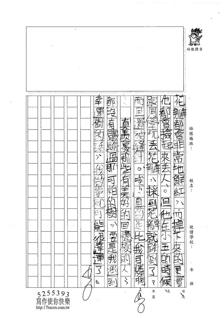 104WSS06陳宥綸 (3)